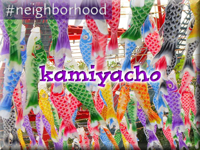 kamiyacho