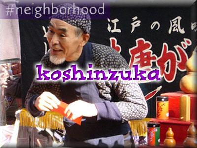 koshinzuka