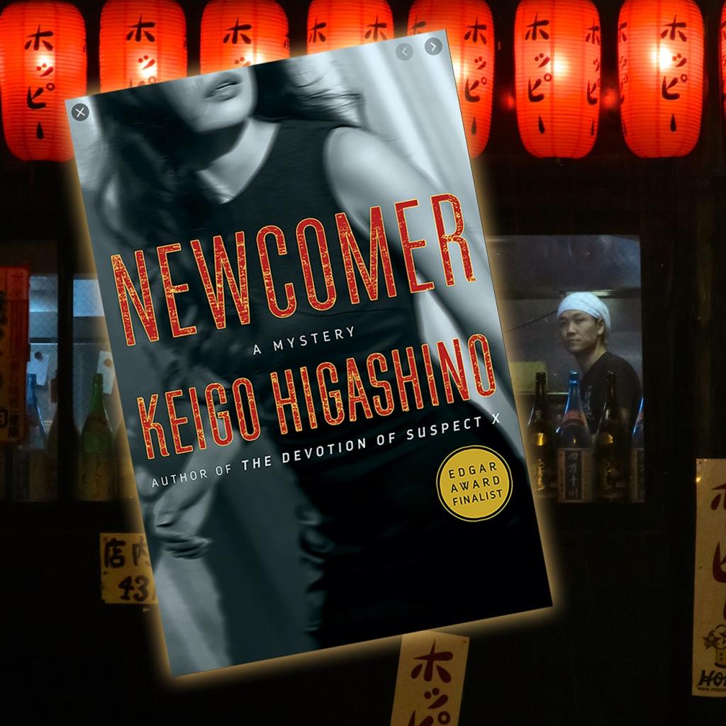 Cover of Newcomer book by Keigo Higashino